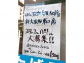 ファミリーマート 新大阪駅東口店