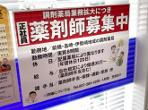 マルエドラッグ 前橋天川原店(調剤薬局併設)