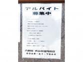 八剣伝 犬山市役所前店