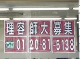 理容cut-A  犬山店