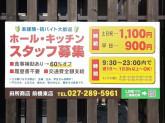 麺場 田所商店 前橋東店