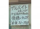 新栄/新栄ラジエーター工業所