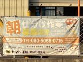ヤマト運輸 愛知大口センター