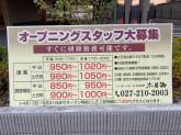 木曽路 前橋店