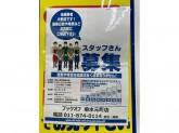 BOOKOFF(ブックオフ) 菊水元町店