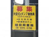 植田興業株式会社