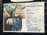 FRENCH BAR VAPEUR