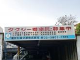 東京七福交通株式会社
