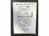 (株)読売新聞社 販売所 大田区新蒲田販売所