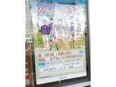 ファミリーマート 浜松中田町店