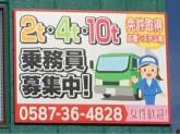 株式会社水谷運輸倉庫 稲沢営業所