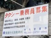 東都中央自動車(株) 中丸営業所