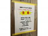 池袋ロイヤルホテル 東口店