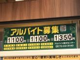 松屋 新井薬師前店