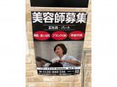 ヘアースタジオIWASAKI 大阪枚方店