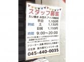 文左亭 新大阪センイシティ店