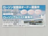 ローソン 豊田市運動公園西店