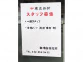 東京新聞 東村山専売所