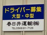 春日井運輸(株) 本社・トラック部