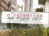名鉄西部交通北部(株)春日井営業所