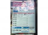 セイコーマート 桔梗町南店