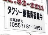 キングタクシー株式会社 配車受付センター