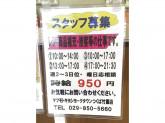 マツモトキヨシ ヨークタウンつくば竹園店