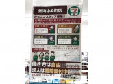 セブン-イレブン 熱海中央町店