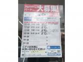 セイコーマート 七飯大沼店
