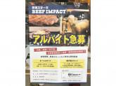 札幌炭焼ステーキビーフインパクト 狸小路店