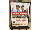 ロッテリア イオン上磯FS店