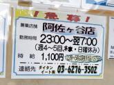 名代富士そば 阿佐ヶ谷店