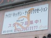 ナイスマッサージ堺店