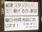 配食のふれ愛 堺中央店