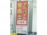ENEOS Nステージ稲沢SS 大洋石油(株)