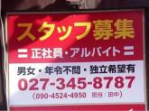ホルモン大学 高崎店