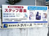 株式会社トラバース 名古屋営業所