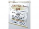 アビリティーズ・ケアネット(株)/デイサービスたての/気まま館東大和/ほか