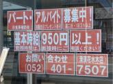 ほっともっと 清須花水木店