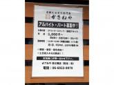 かさねや 深江橋店