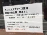 太閤折詰株式会社(オレンジケアライフ愛和)