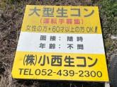 株式会社小西生コン 中川工場