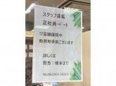 FUFU アズパーク店