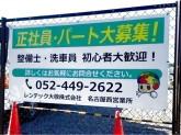 レンテック大敬株式会社 名古屋西営業所