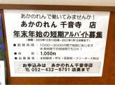 あかのれん 千音寺店