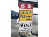 どんきゅう愛西稲葉店