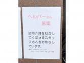 NPO法人スマイルライフサポート/スマイルライフステーション/ほか
