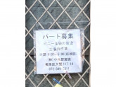 (株)小矢部製袋
