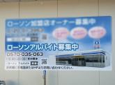 ローソン 石巻蛇田バイパス店