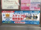 株式会社キングネクスト・プランニング 大阪本社